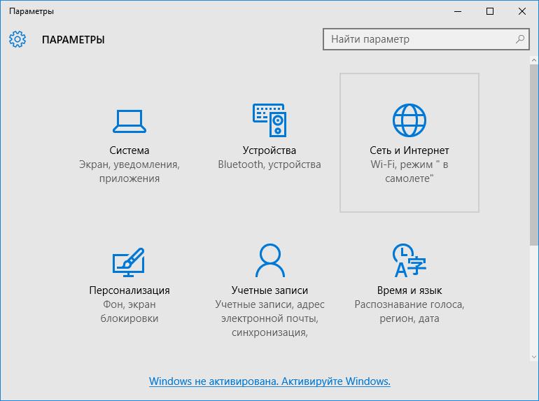 Раздел настроек сети и интернета в Windows 10