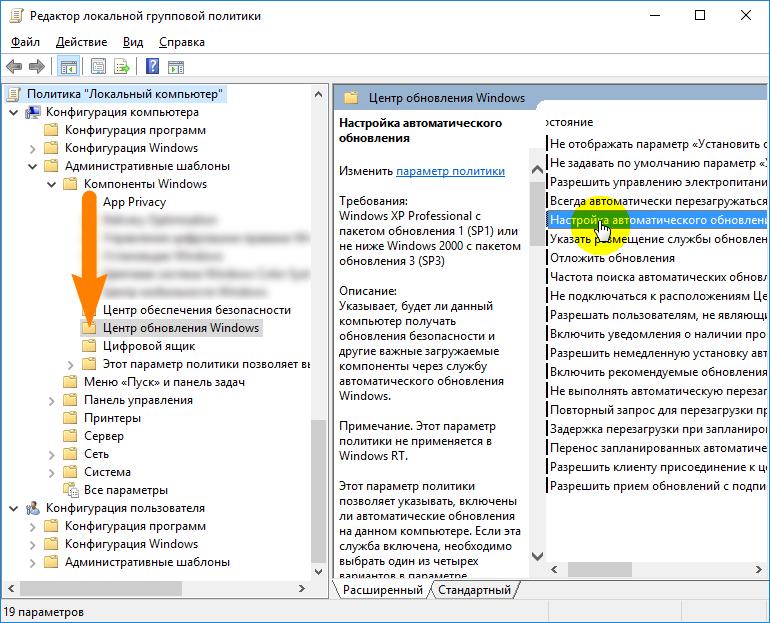 Открытие политики настроек автоматического обновления Windows 10