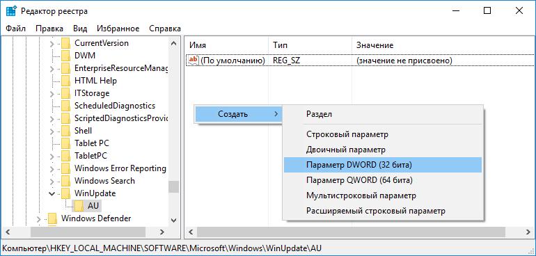 Создание параметра «DWORD»