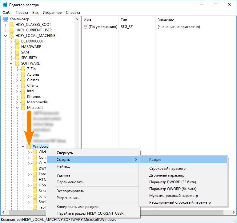Создание нового раздела в реестре Windows