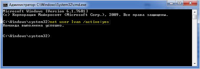 Как включить права администратора Windows 7 через командную строку