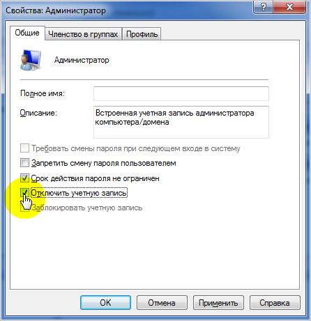 Как сделать себя администратором в Windows 7
