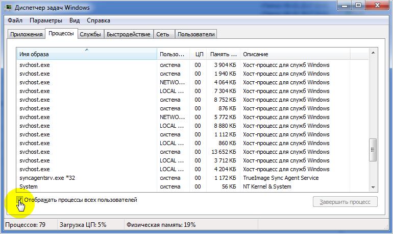 Мониторинг загрузки памяти и ЦП службой svchost.exe в диспетчере задач