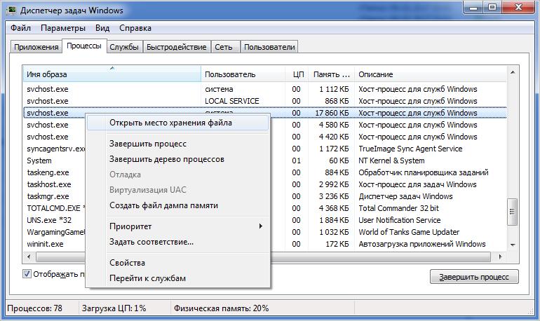 Проверка файла svchost.exe на подлинность