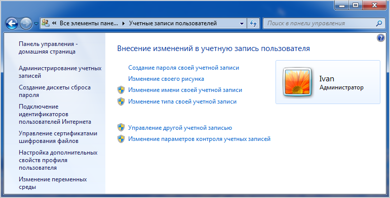 Раздел настроек учетных записей пользователей в Windows 7
