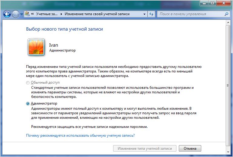 Включение учетной записи администратора в Windows 7