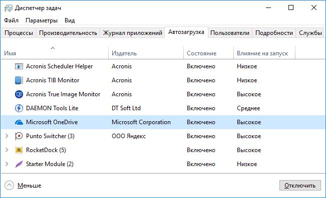 Автозагрузка в диспетчере задач Windows 10
