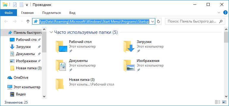 Как зайти в папку автозагрузки через проводник в Windows 10