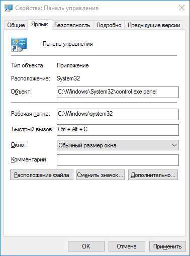 Назначение комбинации горячих клавиш для бустрого запуска панели управления