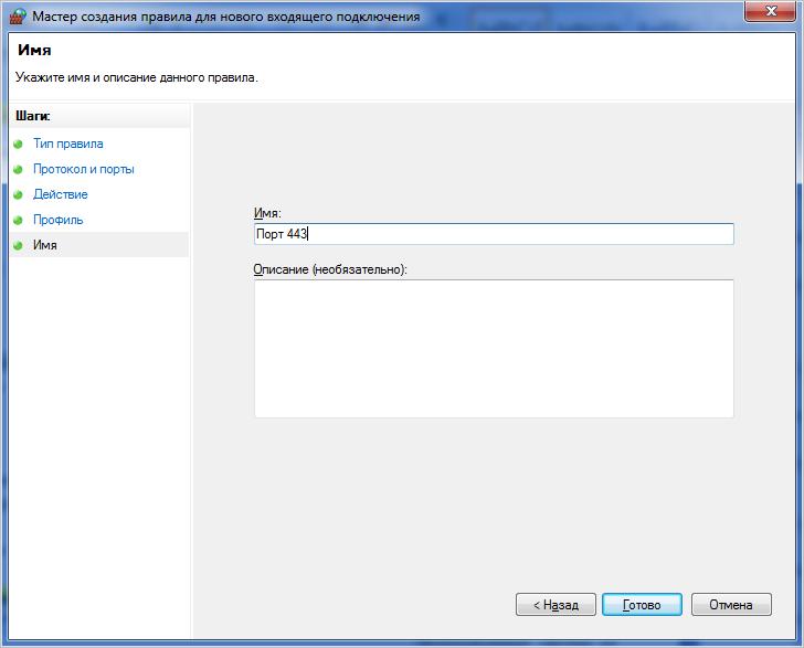 Присвоение имени правила при открытии порта в Windows 7
