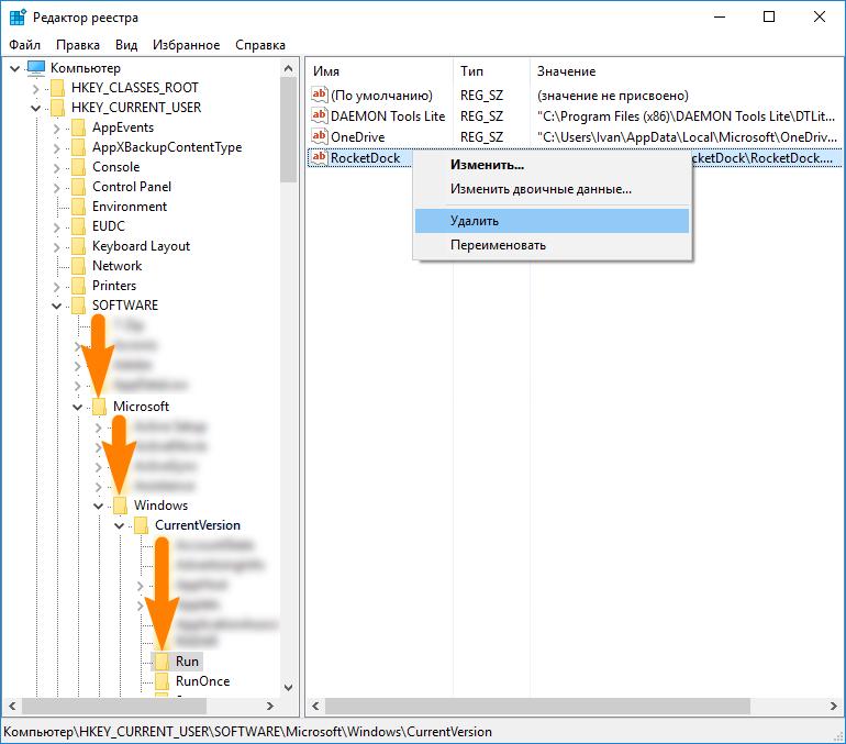 Путь к папке автозагрузки «run» в реестре Windows 10