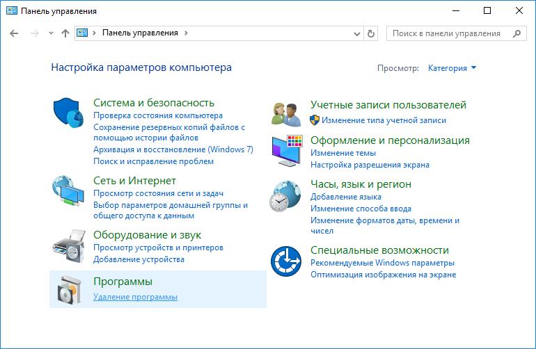 Удаление программ через панель управления в Windows 10