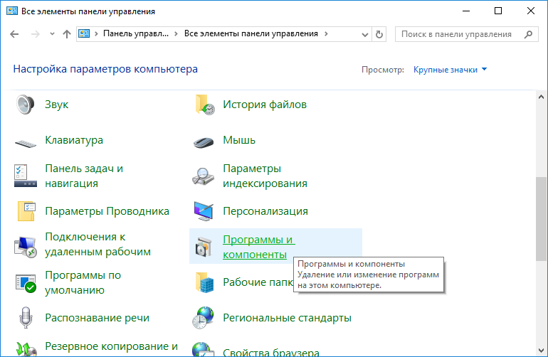 Как удалить программы через панель управления в Windows 10