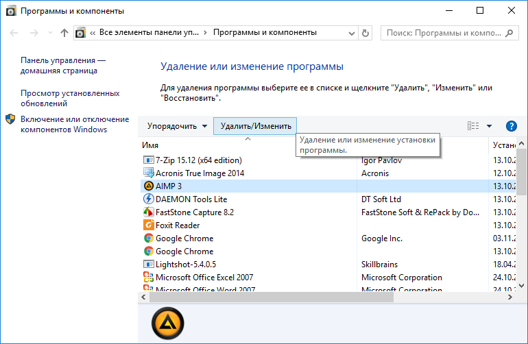 Как удалить программы в Windows 10 штатными средствами