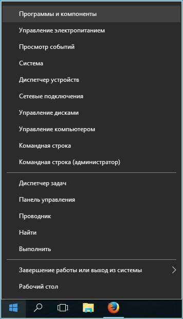 """Как зайти в раздел """"Программы и компоненты"""" через меню """"Пуск"""" в Windows 10"""