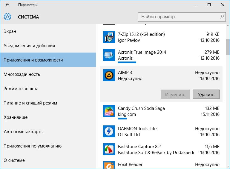 """Удаление программ в Windows 10 в разделе """"Параметры"""""""