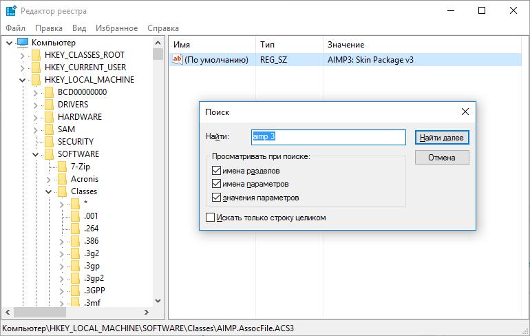 Поиск остаточных записей программы в реестре
