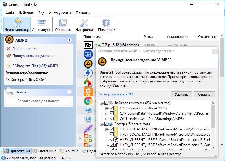 Полное удаление программы в Uninstall Tool