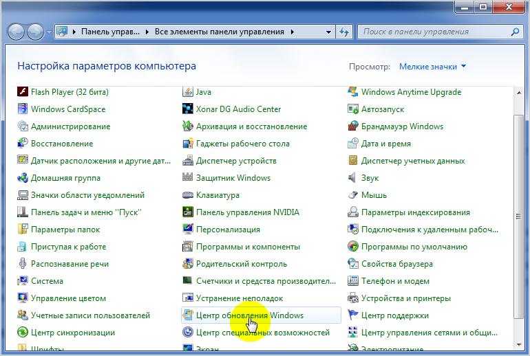 Панель управления Windows 7