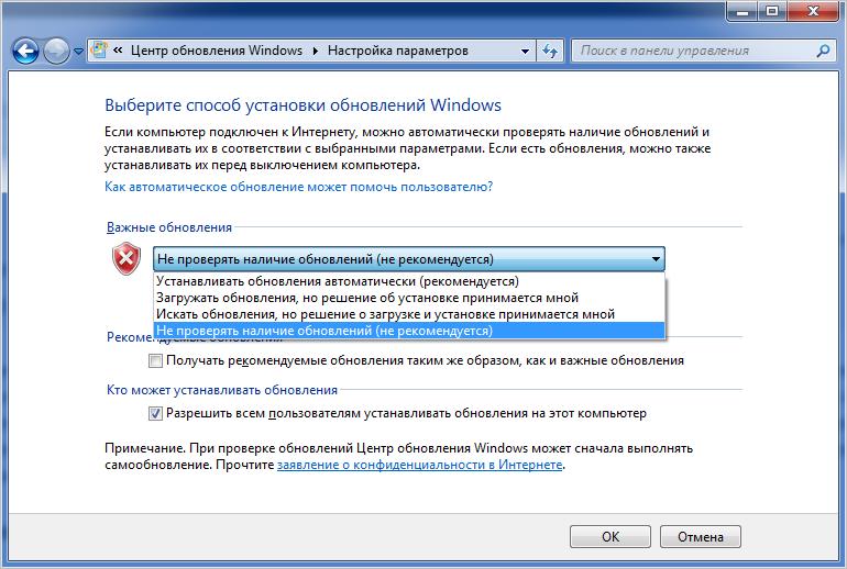 Отключение автозагрузки обновлений Windows 7