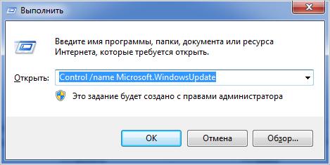 Команда запуска центра обновлений Windows 7