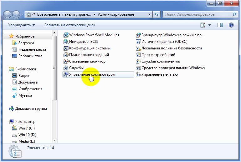 Раздел администрирования Windows 7
