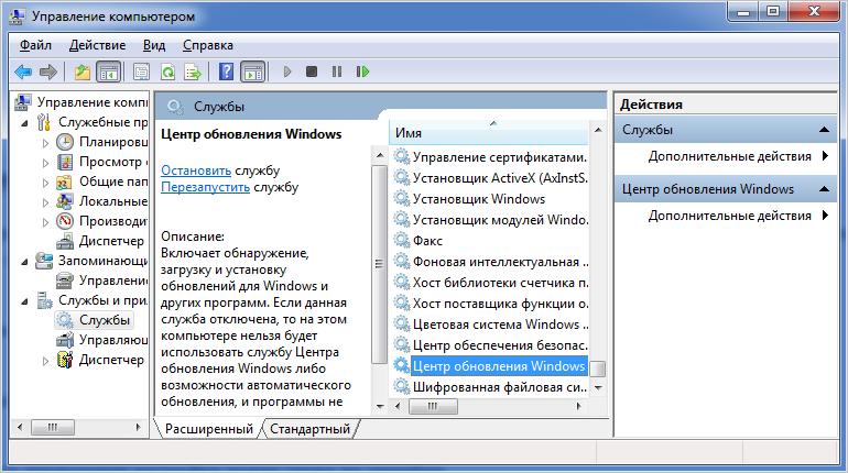 "Служба ""Центр обновления Windows"""