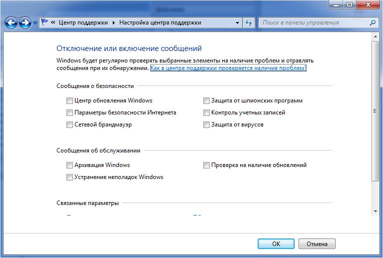 Отключение уведомлений Windows 7
