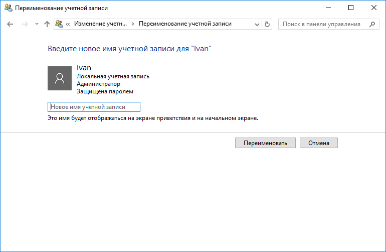 Изменение имени пользователя в Windows 10