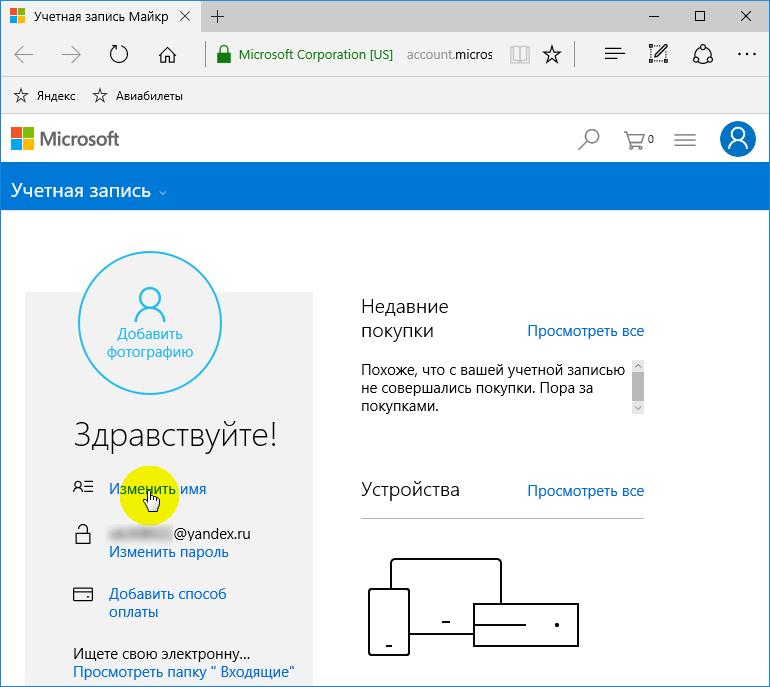 Где меняется имя учетной записи Microsoft