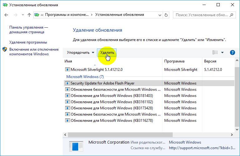 Удаление ненужного обновления для Windows 10