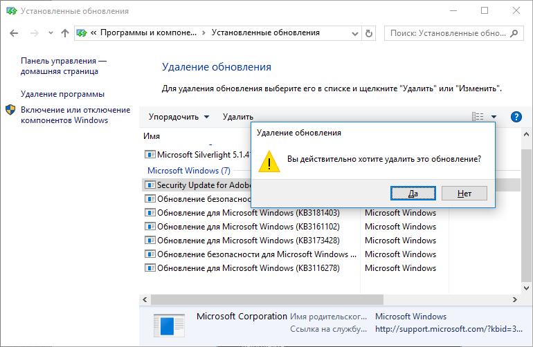 Подтверждение удаления ненужного обновления Windows 10
