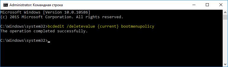 Команда активации кнопки F8 в Windows 10