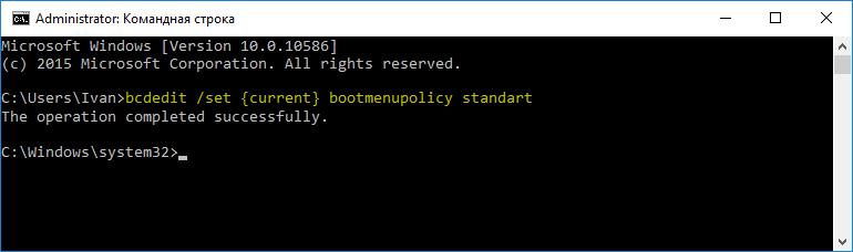 Команда деактивации кнопки F8 в Windows 10