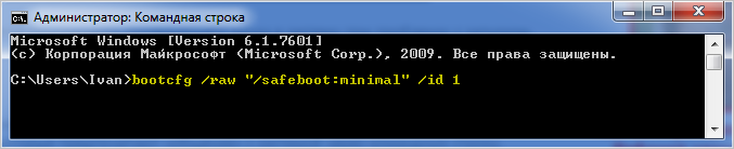 Командап запуска простого безопасного режима в Windows 7