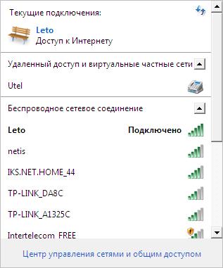 Доступное интернет-подкличение в безопасном режиме