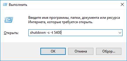 Команда запуска таймера выключения компьютера