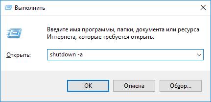 Команда отмены запуска таймера отключения компьютера