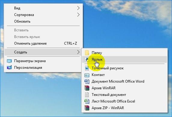 Как создать ярлык таймера Windows 10