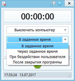 Указываем временной интервал отключения компьютера