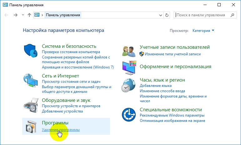 Открываем инструмент удаления программ в Windows 10