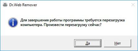 После удаления Dr. Web перезагружаем компьютер