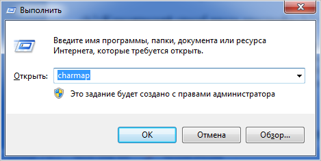 Команда запуска таблицы символов Windows