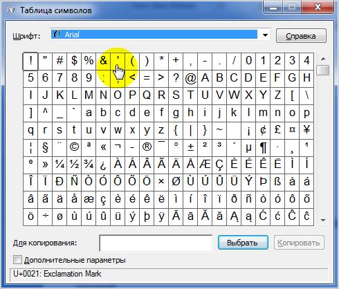 Знак апострофа в таблице символов Windows