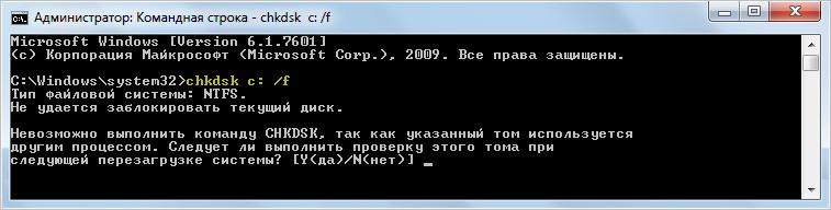 Команда запуска сканирования системного диска на наличие поврежденных системных файлов