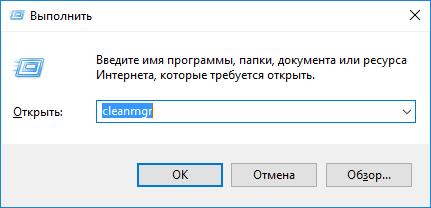 Команда запуска очистки диска