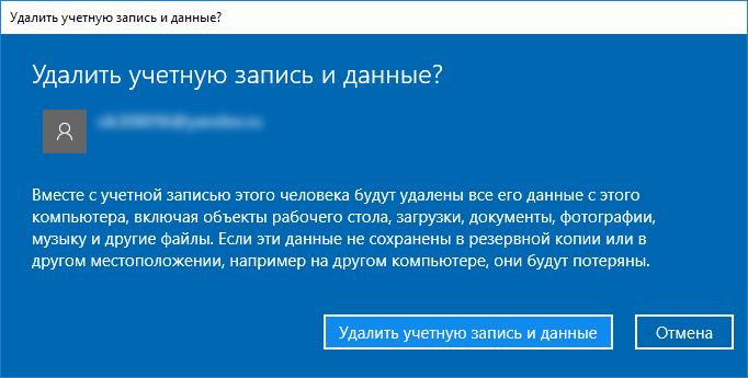 Подтверждение ликвидации ненужной учетной записи Windows 10