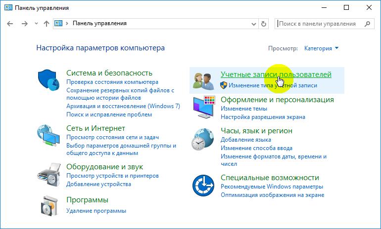Открываем раздел настроек учетных записей в Windows 10
