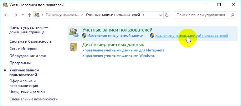 Переходим к удалению ненужных локальных учетных записей в Windows 10