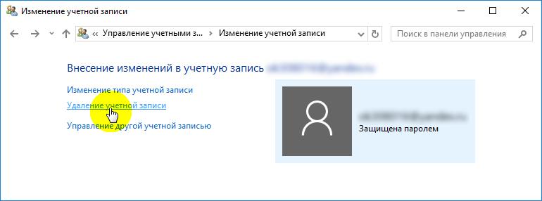 Удаление локальной учетной записи Windows 10